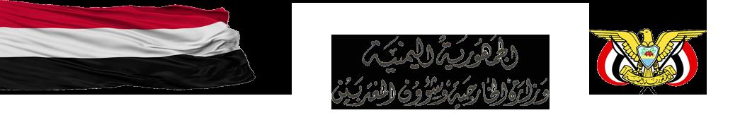 وزارة الخارجية وشؤون المغتربين – الجمهورية اليمنية